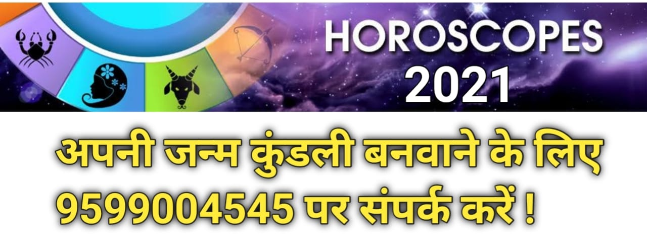 daily horoscope from jio astrology